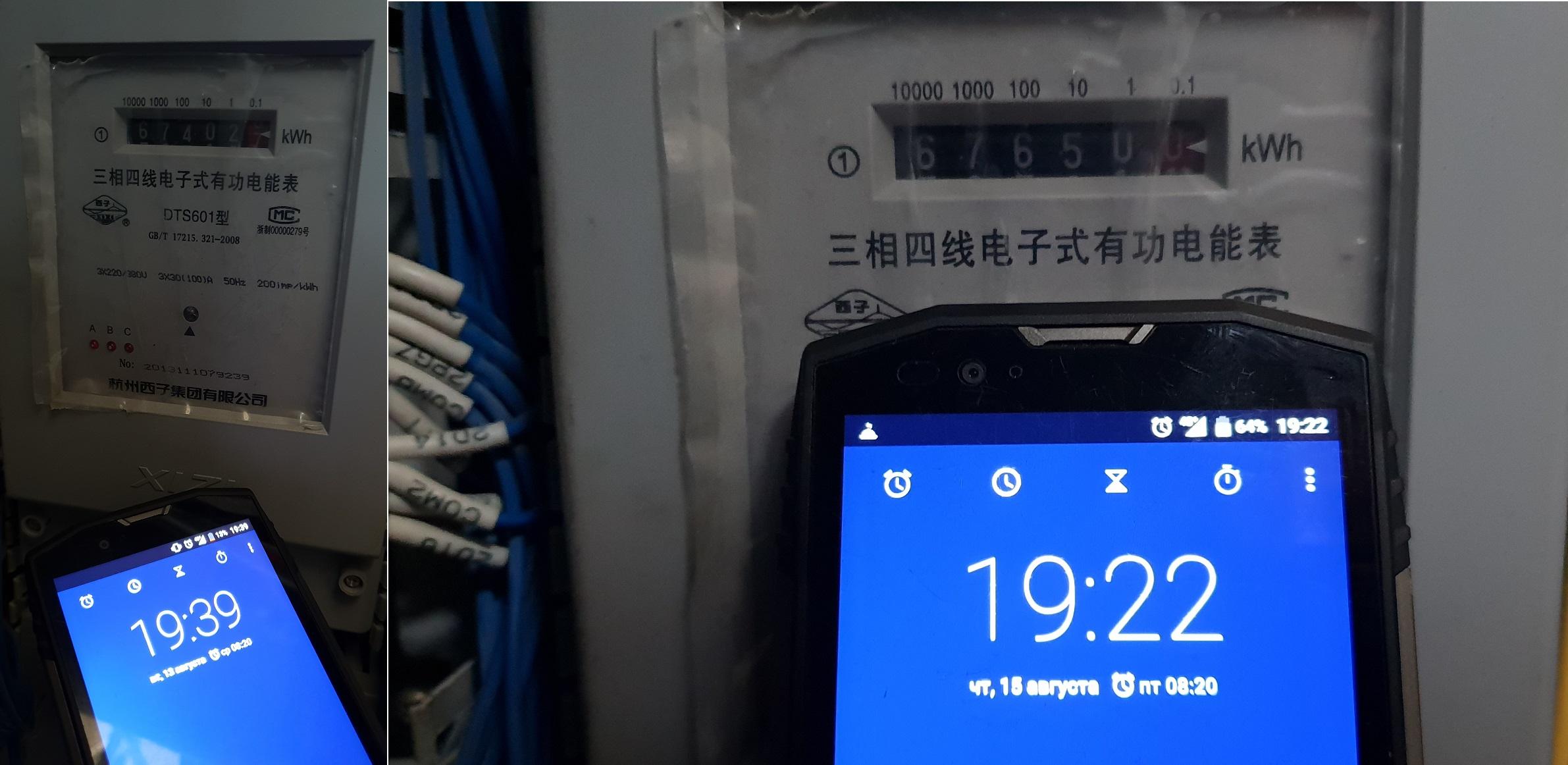 На фотографии показан электрический счетчик устаревшей машины литья под давлением. Фотографии сделаны 13 и 15 августа с разницей в 48 часов. Режим работы машины — круглосуточный.