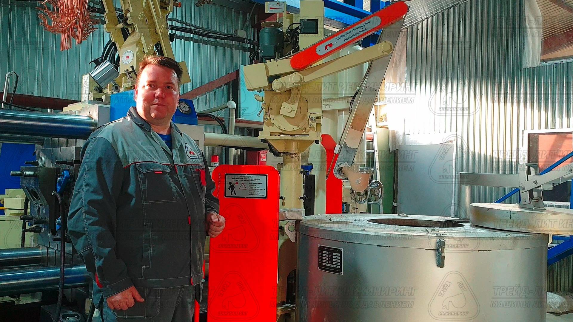 Манипулятор-заливщик, работающий в составе автоматизированного комплекса литья под давлением MS450, вес заливаемого алюминия до 9 кг.