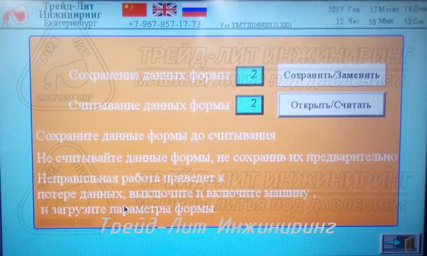 Экран сохранения рабочего режима пресс-форм