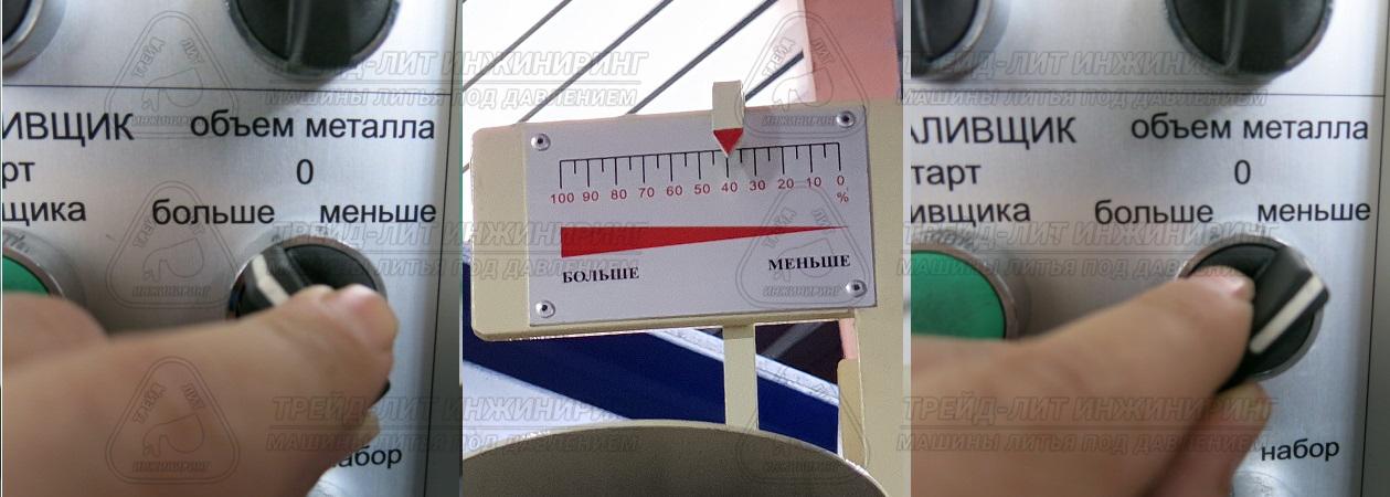 На фотографии показан тумблер на пульте управления машиной и манипуляторами, а так же шкала манипулятора-заливщика с объемом ковша.