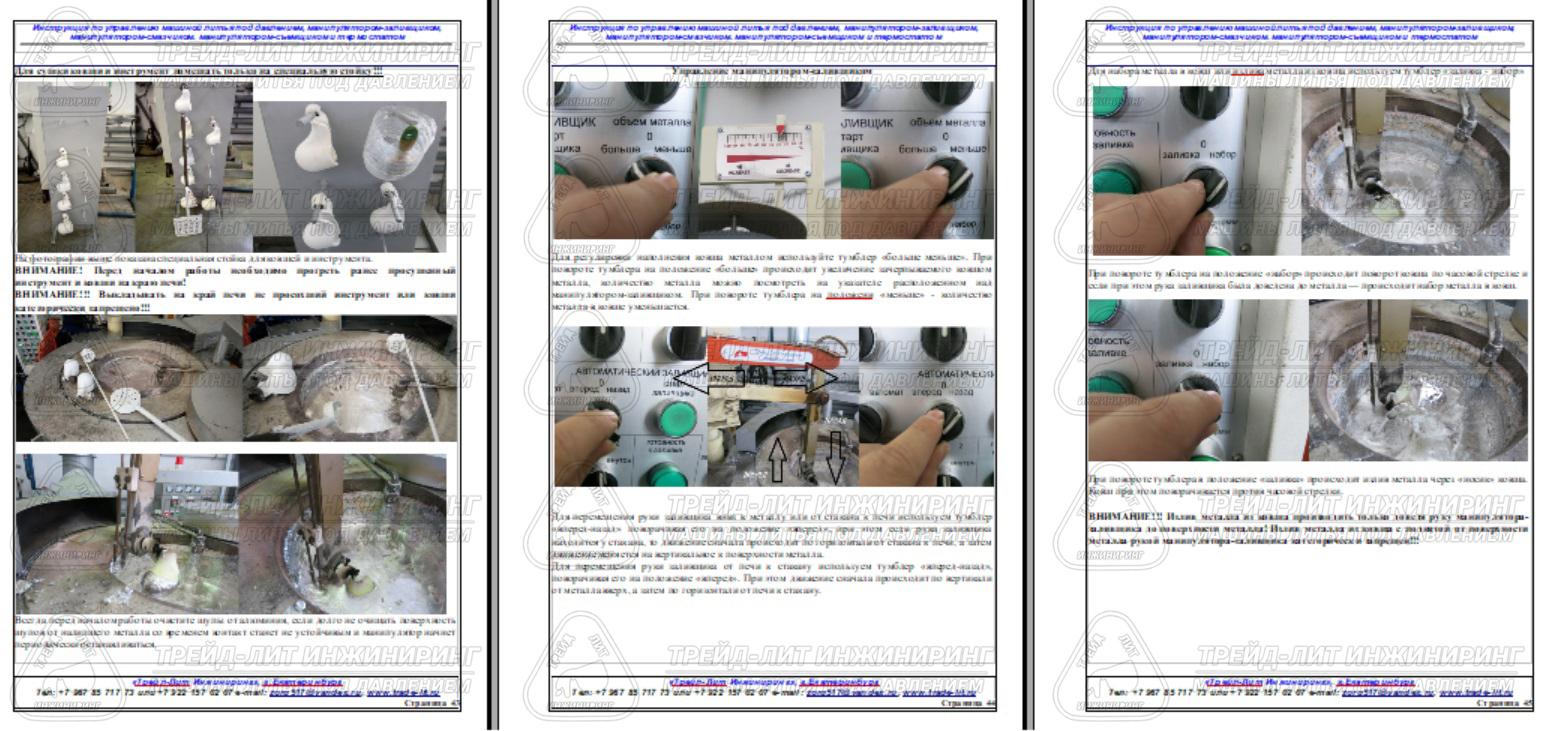 Операционная инструкция на манипулятор-заливщик