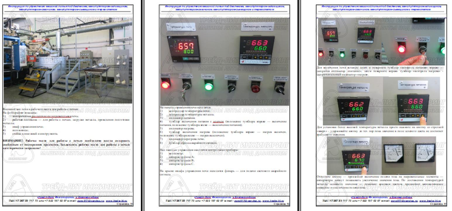 Операционная инструкция на электрическую печь