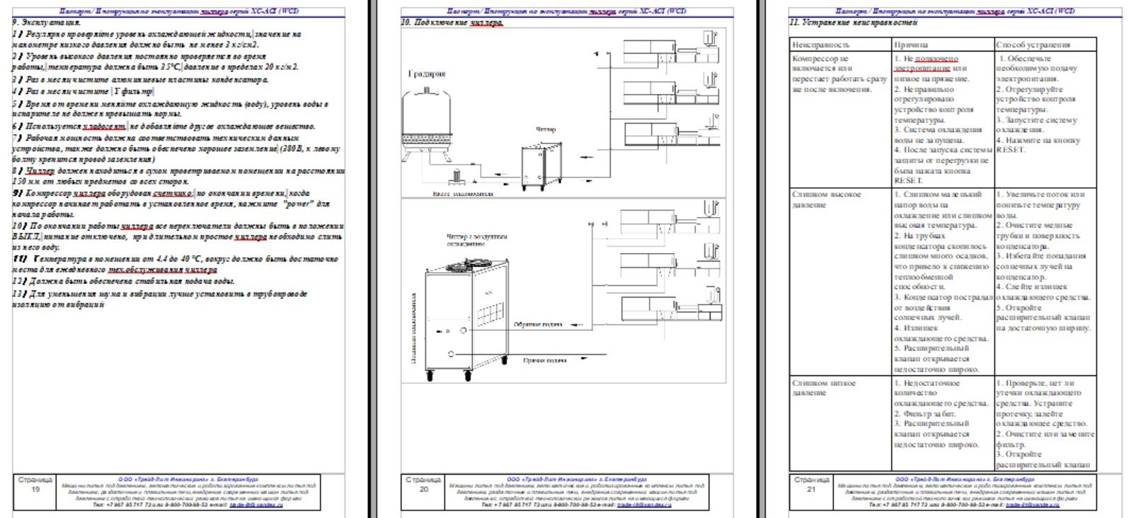 Инструкция по подключению и работе с чиллером