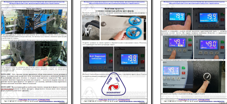 Инструкция по подключению термостата к пресс-форме и работе с термостатом