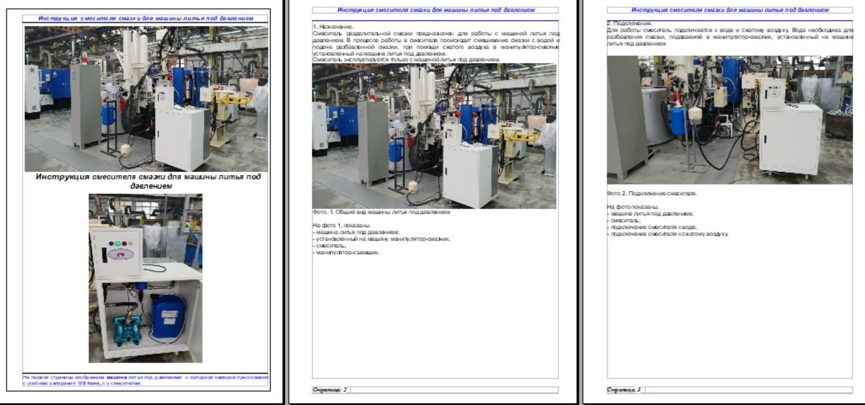 Инструкция по работе автоматического смесителя разделительной смазки пресс-форм