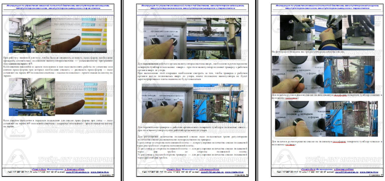 Операционная инструкция на манипулятор-смазчик