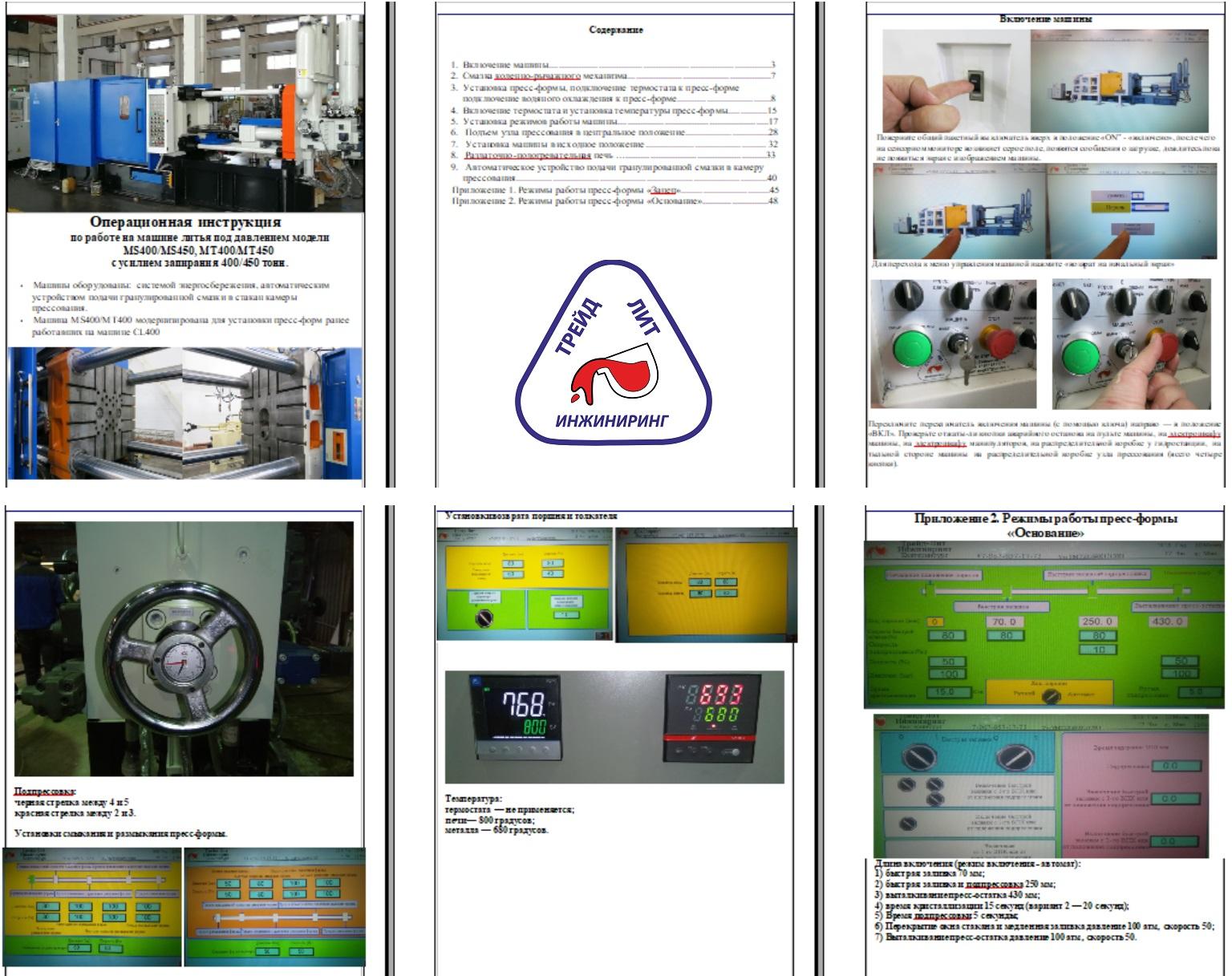 Операционная пошаговая инструкция на машину MS400 и техпроцесс, сохраненный по пресс-форме «Основание» в виде приложения к инструкции