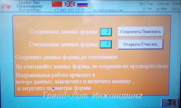 Экран сохранения рабочего режима пресс-форм (опция)