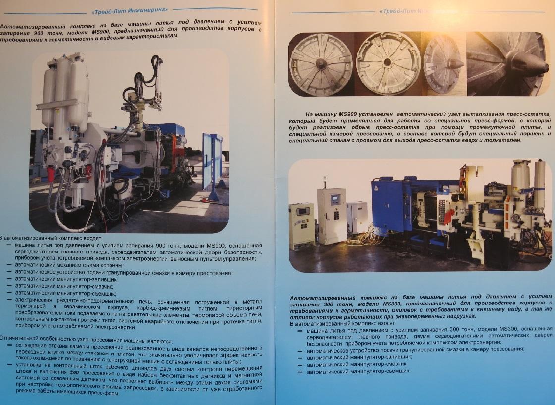 Издан второй каталог машин литья под давлением, поставляемых нашим предприятием