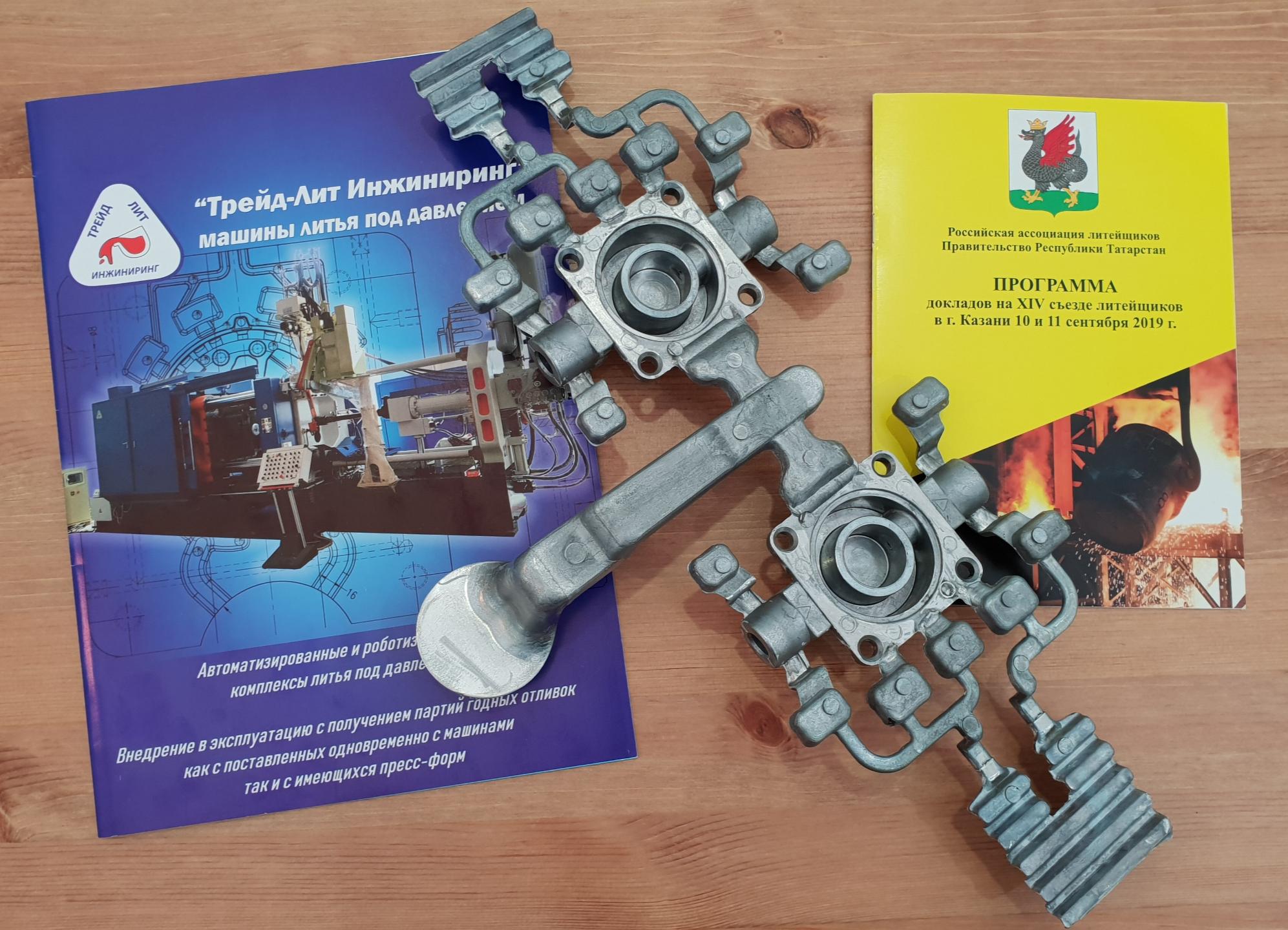 Программ съезда и отливка корпус газового счетчика